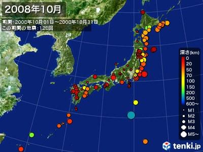 2008年10月の震央分布図