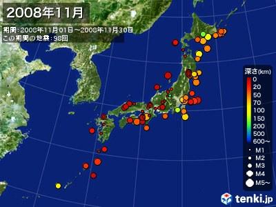 2008年11月の震央分布図