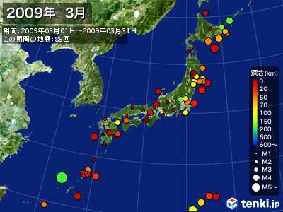 2009年03月の震央分布図