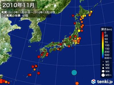 2010年11月の震央分布図