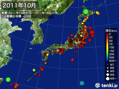 2011年10月の震央分布図