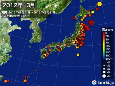2012年03月の震央分布図