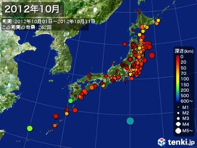 2012年10月の震央分布図