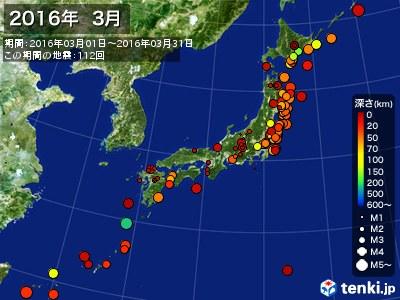 2016年03月の震央分布図