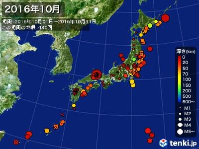 2016年10月の震央分布図