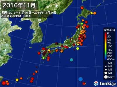 2016年11月の震央分布図