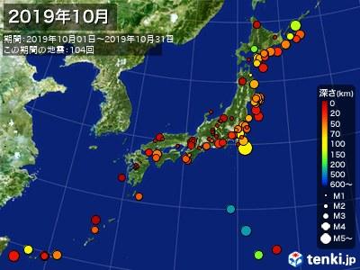 2019年10月の震央分布図