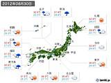 実況天気(2012年08月30日)