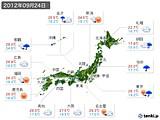 実況天気(2012年09月24日)