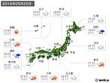 実況天気(2014年05月25日)