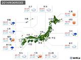 実況天気(2014年06月03日)