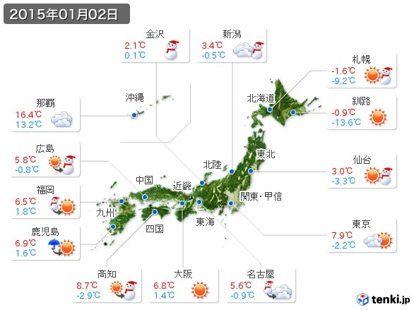 (2015年01月02日の天気