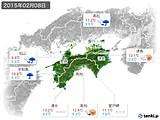 2015年02月08日の四国地方の実況天気