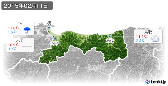 鳥取県(2015年02月11日の天気