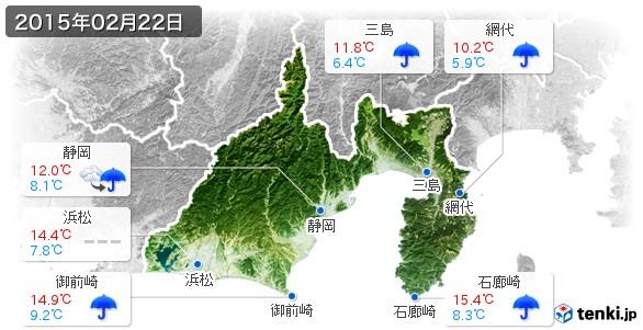 静岡県(2015年02月22日の天気