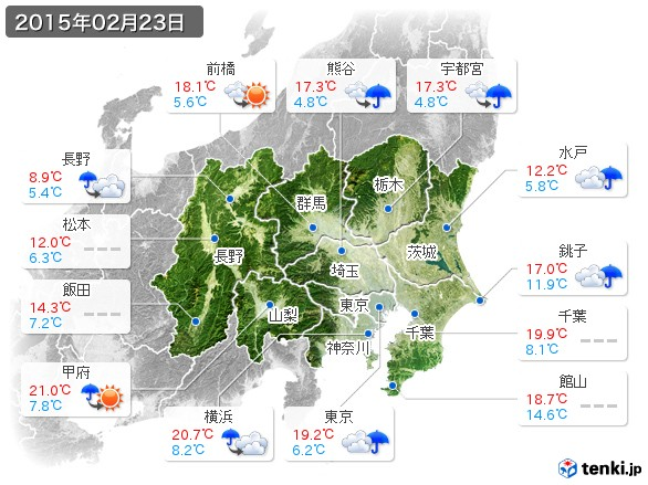 関東・甲信地方(2015年02月23日の天気