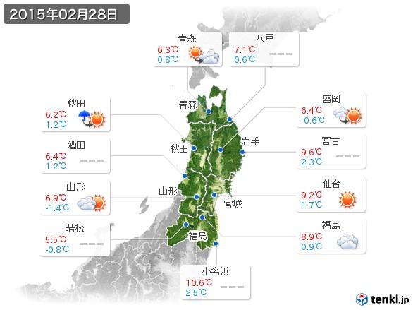 東北地方(2015年02月28日の天気