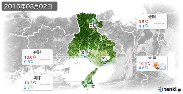 兵庫県(2015年03月02日の天気