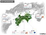 2015年06月23日の四国地方の実況天気
