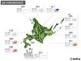 2015年08月04日の北海道地方の実況天気