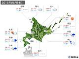 2015年08月14日の北海道地方の実況天気
