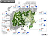2015年08月14日の関東・甲信地方の実況天気