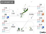 2015年08月15日の沖縄県の実況天気