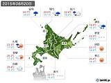 2015年08月20日の北海道地方の実況天気