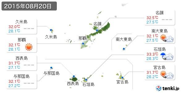 沖縄県(2015年08月20日の天気