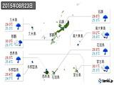 2015年08月23日の沖縄県の実況天気