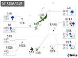2015年08月24日の沖縄県の実況天気