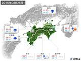 2015年08月25日の四国地方の実況天気