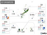 2015年08月25日の沖縄県の実況天気