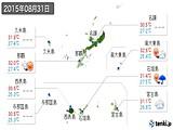2015年08月31日の沖縄県の実況天気