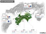 2015年09月02日の四国地方の実況天気