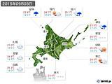 2015年09月03日の北海道地方の実況天気