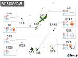 2015年09月03日の沖縄県の実況天気