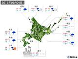 2015年09月04日の北海道地方の実況天気