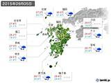 2015年09月05日の九州地方の実況天気