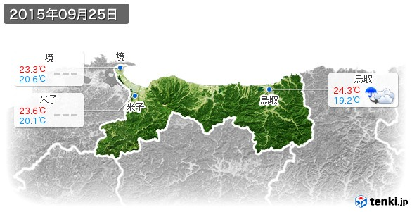 鳥取県(2015年09月25日の天気