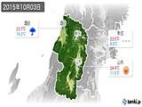 2015年10月03日の山形県の実況天気