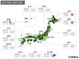 2015年10月10日の実況天気