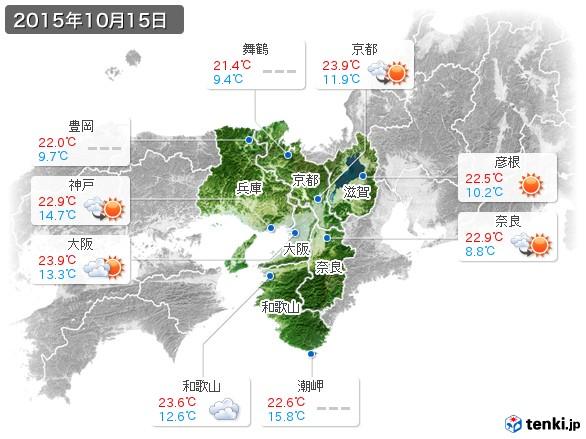 近畿地方(2015年10月15日の天気