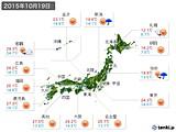 2015年10月19日の実況天気