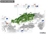 2015年10月27日の中国地方の実況天気