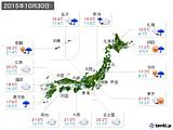 2015年10月30日の実況天気