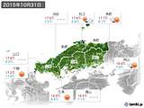 2015年10月31日の中国地方の実況天気