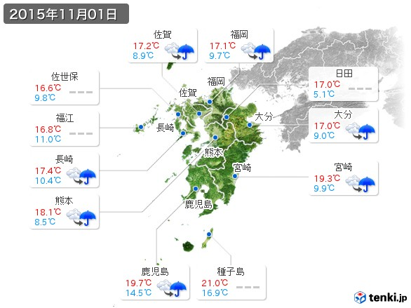 九州地方(2015年11月01日の天気