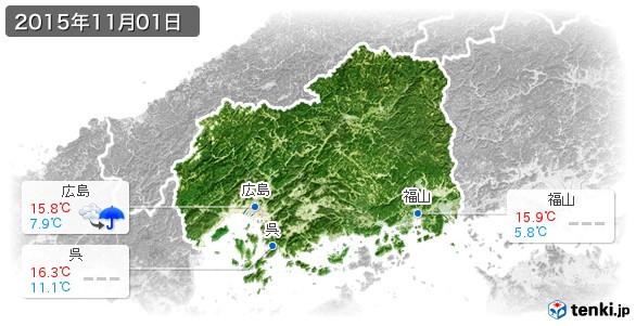 広島県(2015年11月01日の天気