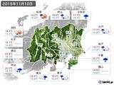 2015年11月10日の関東・甲信地方の実況天気